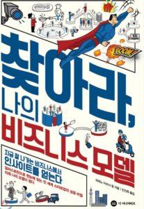 韓国語版ビジネスモデル見るだけノート