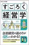 すごろく経営学 平野敦士カール