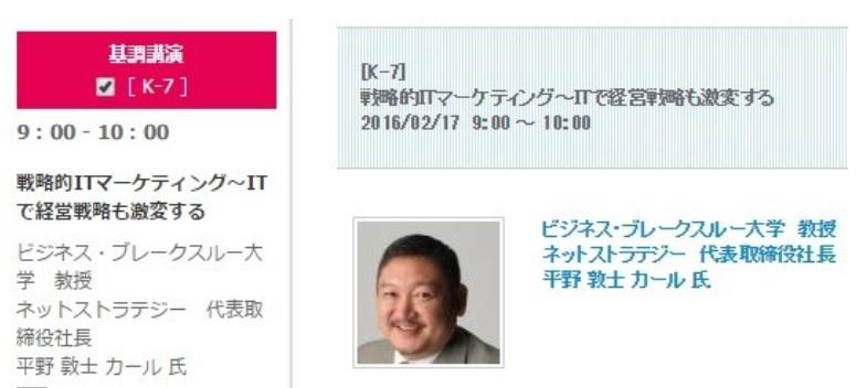 マーケティングテクノロジーフェア基調講演 平野敦士カール