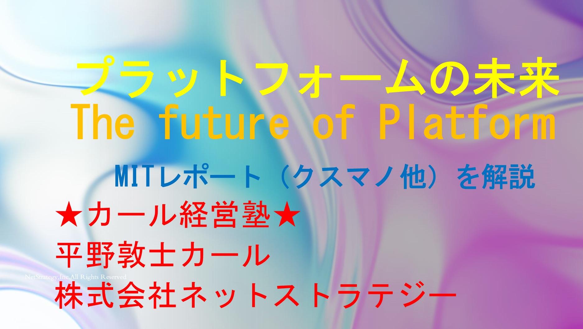 プラットフォームの未来