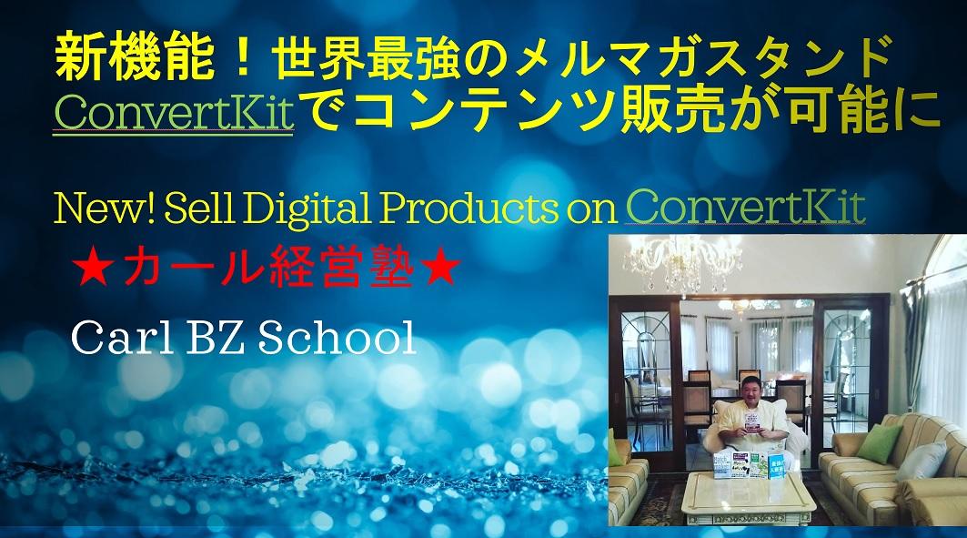 convertkitnewproducts