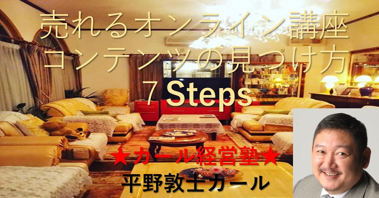 contents7steps