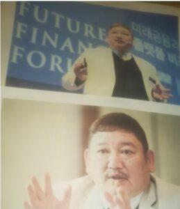 futurefinanceforum